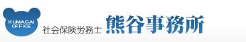 熊谷事務所